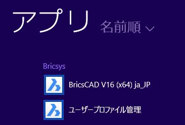 ユーザプロファイル管理 Win81